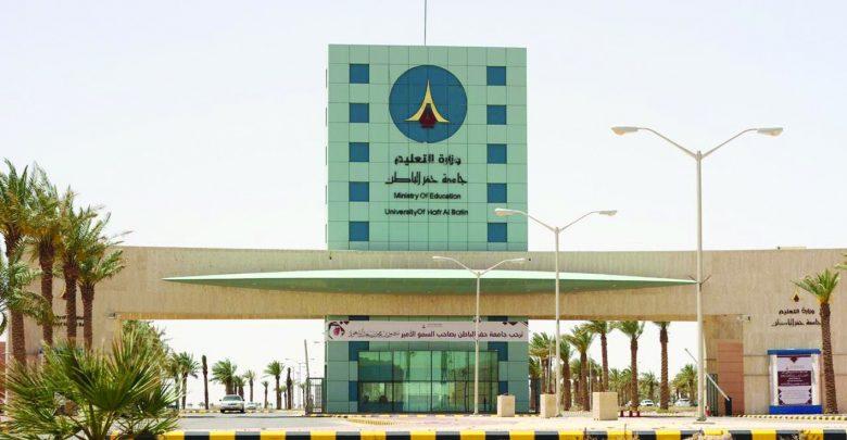 سجلات الطلاب جامعة الحفر