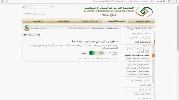طريقة اصدار شهادة بيان مدد واجور مشترك جريدة نيوز بكرا الالكترونية